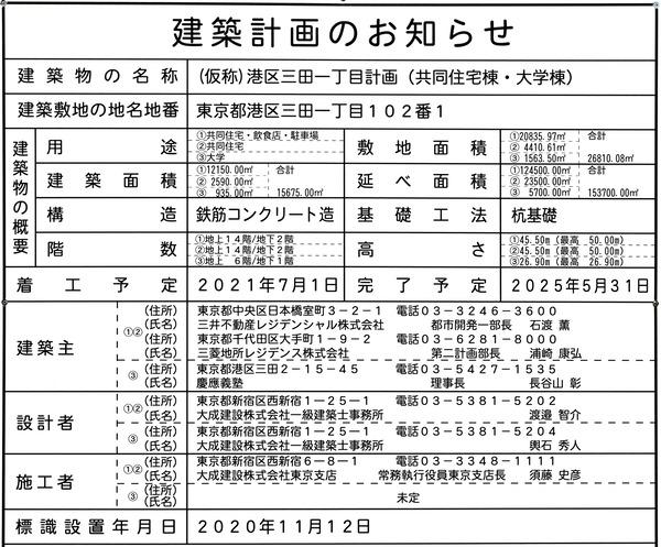 (仮称)三田一丁目計画 建築計画 建築計画のお知らせ