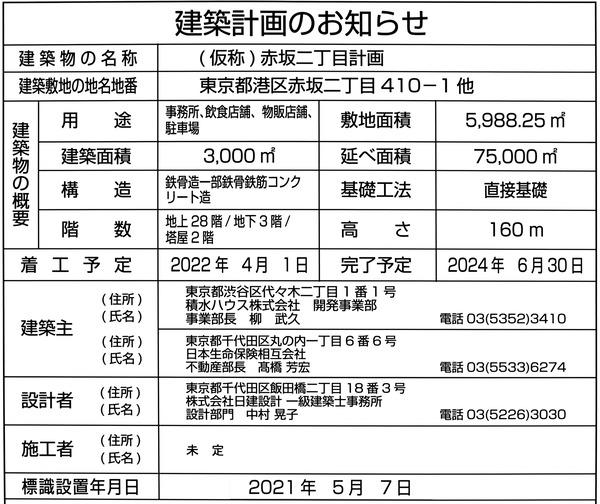 (仮称)赤坂二丁目計画 建築計画のお知らせ