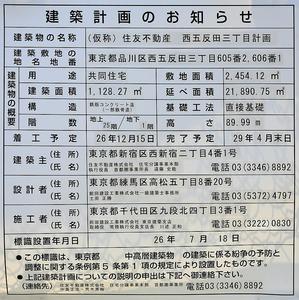 (仮称)住友不動産 西五反田三丁目計画 建築計画