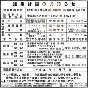 (仮称)竹芝地区開発計画建築計画(業務棟) 建築計画のお知らせ