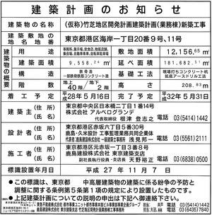 (仮称)竹芝地区開発計画 建築計画のお知らせ