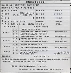 ファインシティ札幌 ザ・タワー大通公園 建築計画のお知らせ