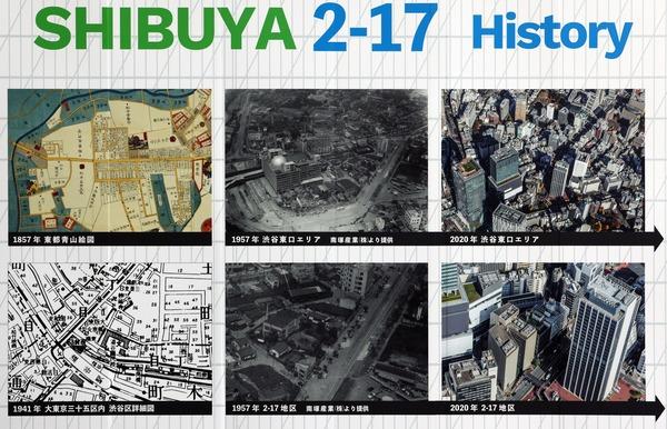 SHIBUYA 2-17 History