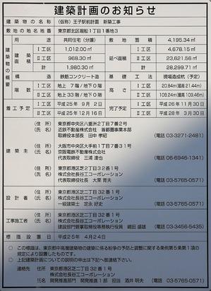 (仮称)王子駅前計画 新築工事の建築計画