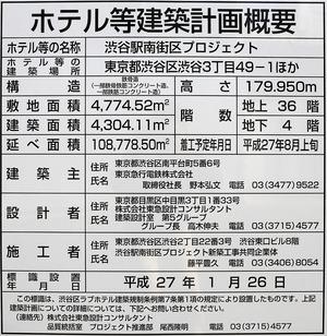 渋谷駅南街区プロジェクト ホテル等建築計画概要
