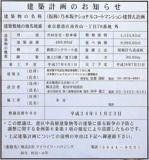 乃木坂ナショナルコートマンション建替え計画 建築計画のお知らせ