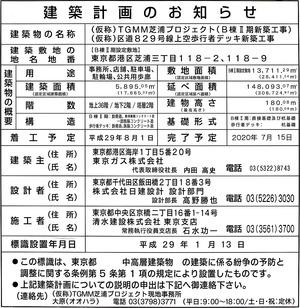 田町ステーションタワーN 建築計画のお知らせ