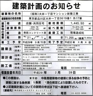 クレヴィアタワー大井町 THE RESIDENCE 建築計画のお知らせ