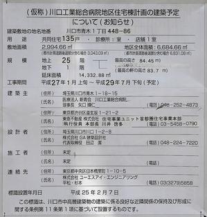 (仮称)川口工業総合病院地区住宅棟計画 建築計画
