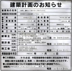 THE 千代田麹町 TOWER_建築計画
