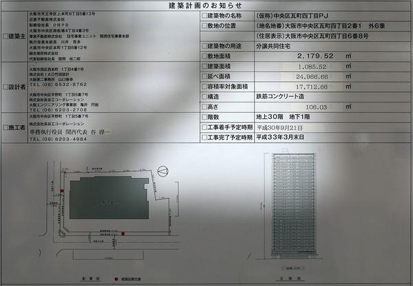 ローレルタワー御堂筋本町 建築計画のお知らせ