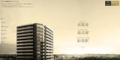 (仮称)三鷹駅直結タワープロジェクト 公式HP