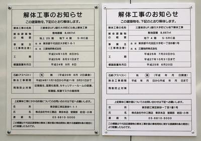 三菱東京UFJ銀行大手町ビル 解体工事のお知らせ