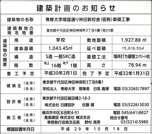 専修大学神田キャンパス10号館(140年記念館) 建築計画のお知らせ