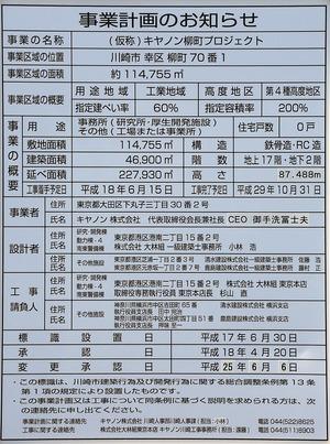(仮称)キヤノン柳町プロジェクト 研究開発棟_建築計画