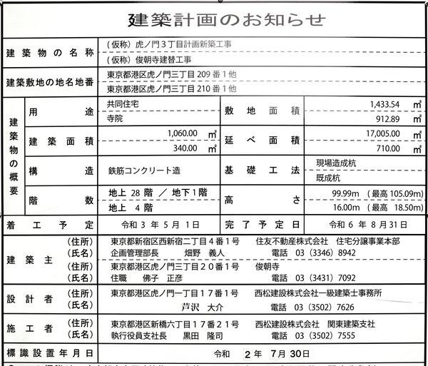 シティタワー虎ノ門 建築計画のお知らせ