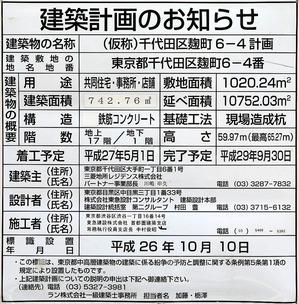 ザ・パークハウス 千代田麹町 建築計画のお知らせ