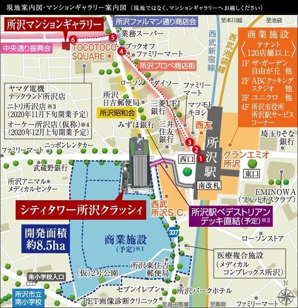 シティタワー所沢クラッシィ 現地案内図