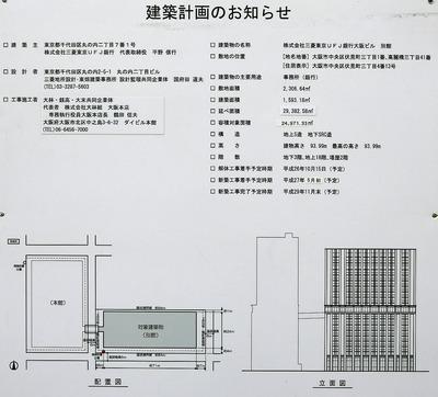 株式会社三菱東京UFJ銀行大阪ビル 別館 建築計画のお知らせ
