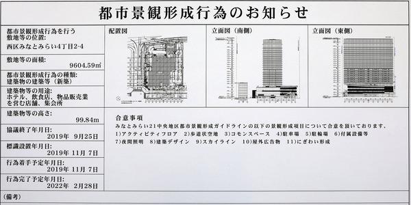 IMG_2805_ウェスティンホテル横浜 都市景観行為のお知らせ