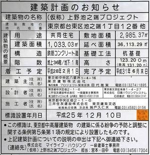 ブリリアタワー上野池之端 建築計画のお知らせ