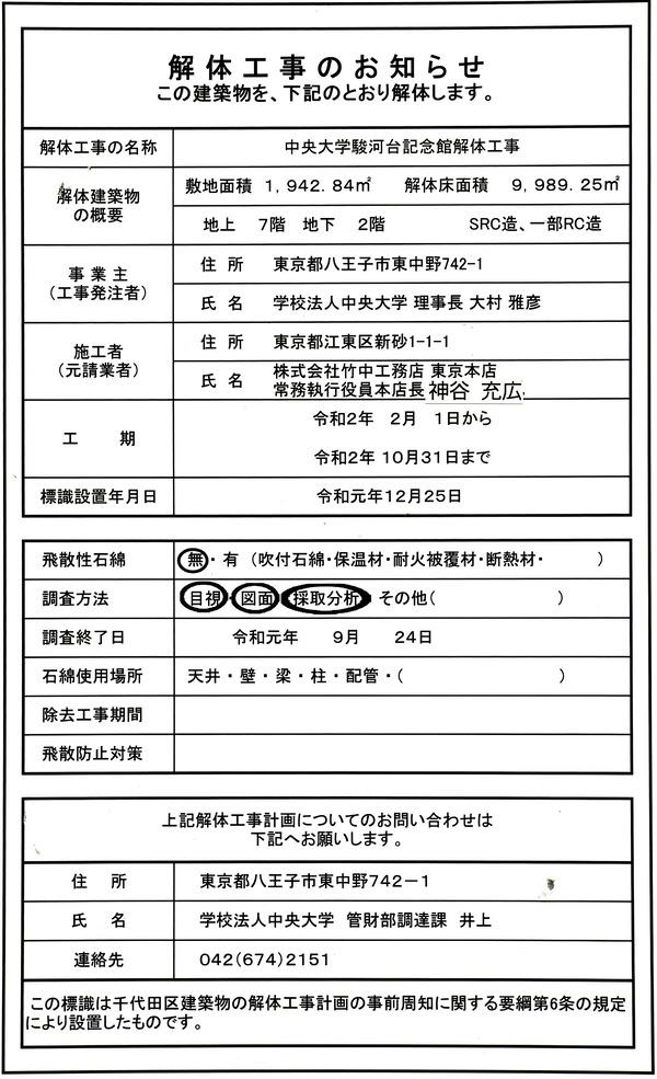 中央大学駿河台記念館解体工事