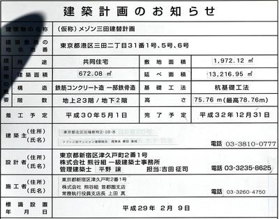 (仮称)三田二丁目計画 建築計画のお知らせ
