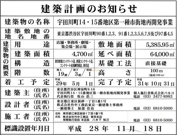 渋谷パルコ 建築計画のお知らせ