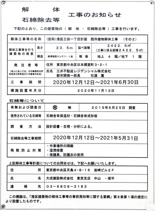 (仮称)三田一丁目計画 解体工事のお知らせ