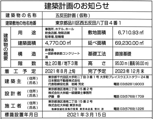 五反田計画(仮称) 建築計画のお知らせ