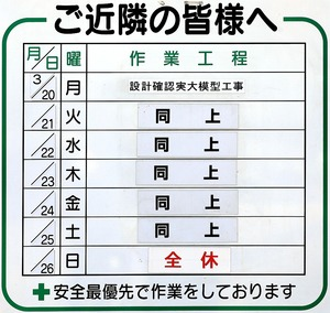 横浜市庁舎 作業工程