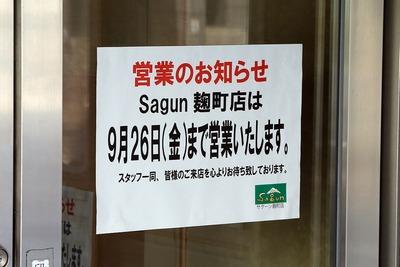 サグーン麹町店