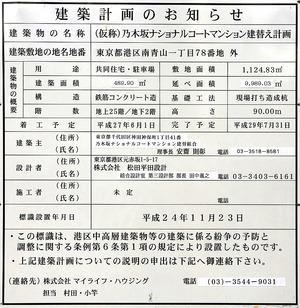 (仮称)乃木坂ナショナルコートマンション建替え計画 建築計画のお知らせ