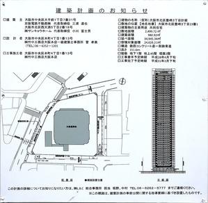 ザ・ファインタワー梅田豊崎 建築計画のお知らせ