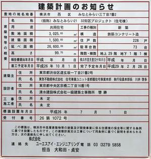 (仮称)みなとみらい21 32街区プロジェクト(住宅棟)