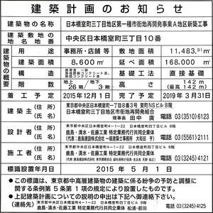 日本橋室町三丁目地区第一種市街地再開発事業 建築計画のお知らせ