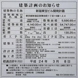 新宿東宝ビル開発計画 建築計画