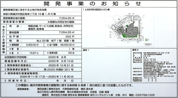 (仮称)横浜南幸地区共同建替事業 開発事業のお知らせ