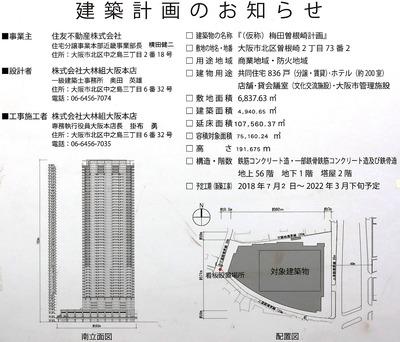 (仮称)梅田曽根崎計画 建築計画のお知らせ