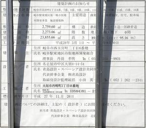 岐阜イーストライジング24 建築計画のお知らせ