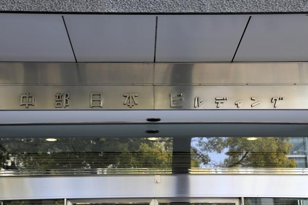 中部日本ビルディング