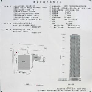 (仮称)大阪市北区中之島6丁目計画の建築計画のお知らせ