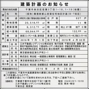 (仮称)幕張新都心若葉住宅地区計画(B-7街区) 建築計画のお知らせ