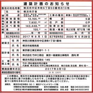 横浜市市庁舎移転新築工事 建築計画のお知らせ