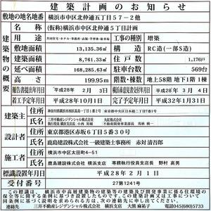 ザ・タワー 横浜北仲 建築計画のお知らせ