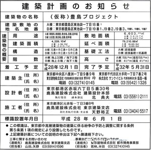 Hareza池袋(ハレザ池袋) 建築計画のお知らせ