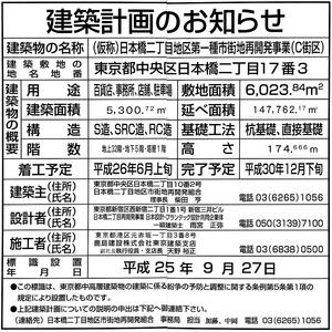 (仮称)日本橋二丁目地区第一種市街地再開発事業(C街区) 建築計画のお知らせ