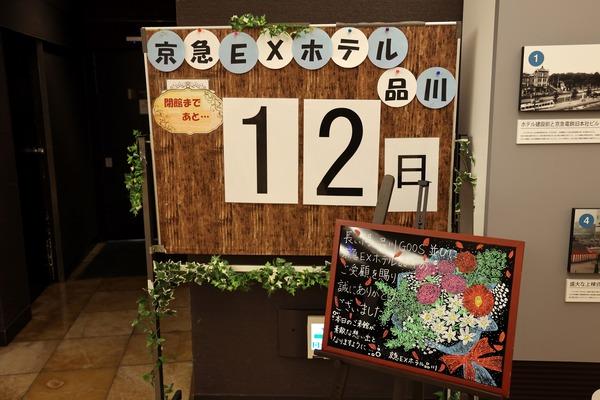 京急EXホテル品川 閉館まであと12日