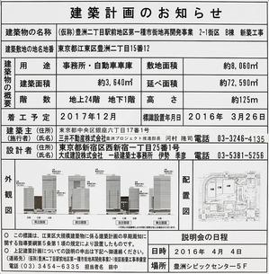 豊洲二丁目駅前地区第一種市街地再開発事業 2-1街区 B棟 建築計画のお知らせ