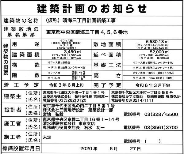 (仮称)晴海三丁目計画新築工事 建築計画のお知らせ